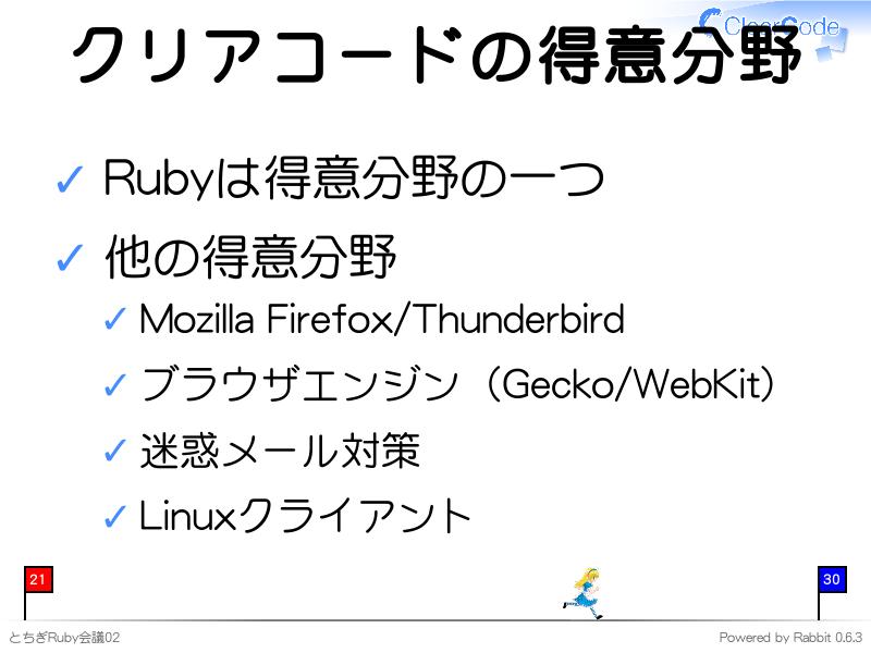 儲かるRuby - 支えるRuby: クリアコードの得意分野