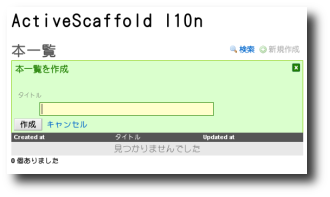 ActiveScaffold + ActiveScaffoldLocalize + モデルの地域化