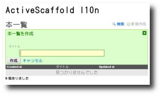 ActiveScaffold + ActiveScaffoldLocalize + モデルの地域化