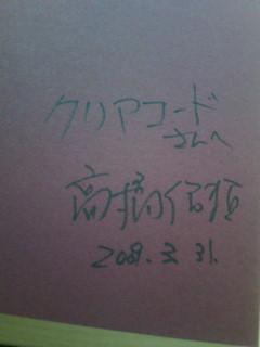 高橋さんのサイン