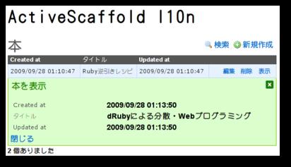 日本語メニューのActiveScaffold(データ入り)