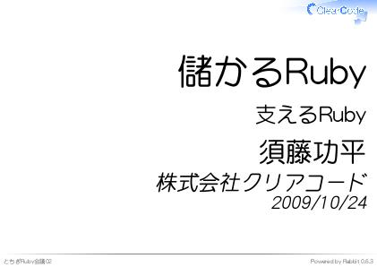 儲かるRuby - 支えるRuby