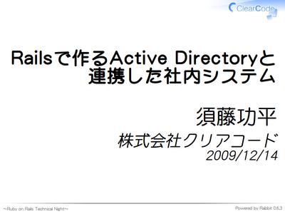 Railsで作るActive Directoryと連携した社内システム