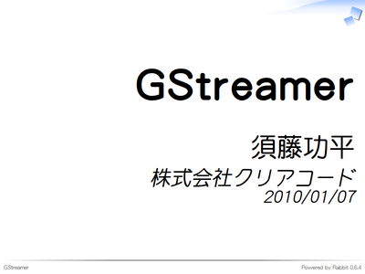 GStreamer