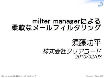 milter managerによる柔軟なメールフィルタリング