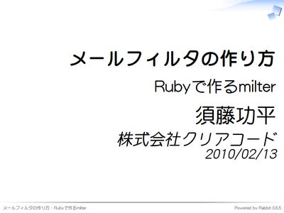 メールフィルタの作り方 - Rubyで作るmilter