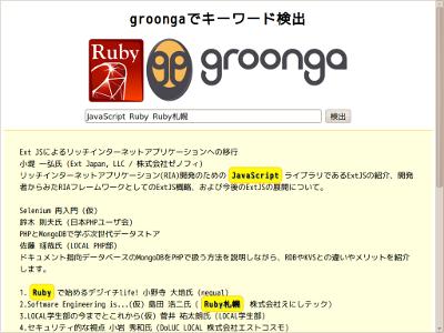groongaでキーワード検出