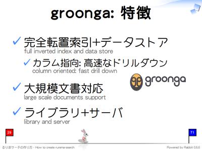 groonga: 特徴