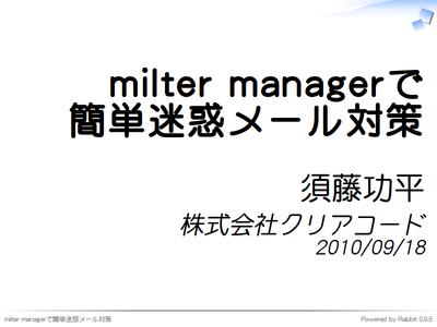 milter managerで簡単迷惑メール対策