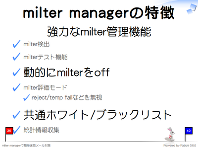 milter managerの特徴