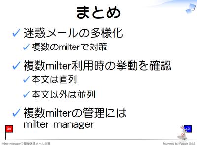 管理例: ユーザ毎の設定