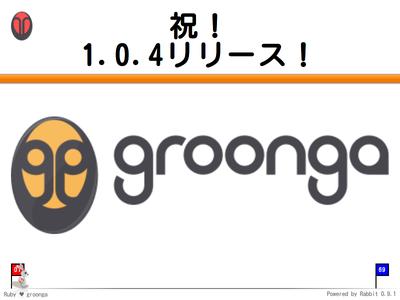 祝!groonga 1.0.4リリース!