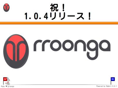 祝!rroonga 1.0.4リリース!
