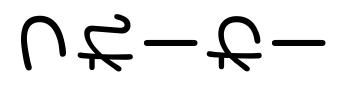実質(PANGO_GRAVITY_EAST)