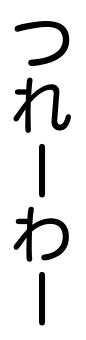 実質(PANGO_GRAVITY_EASTと-90度回転)
