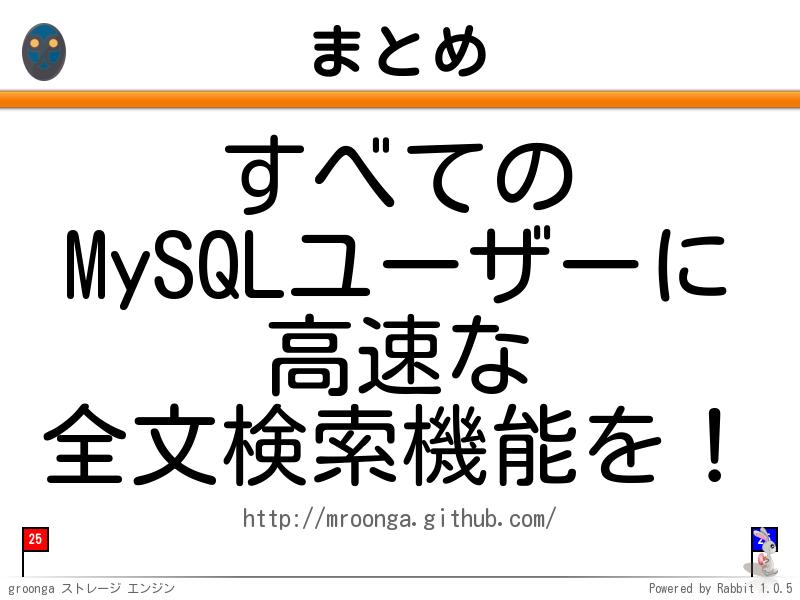 すべてのMySQLユーザーに高速な全文検索を!