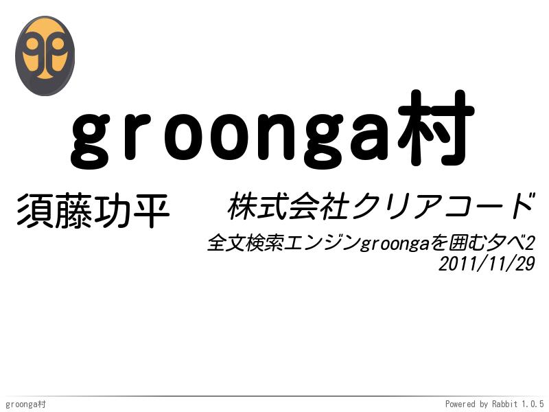 groonga村
