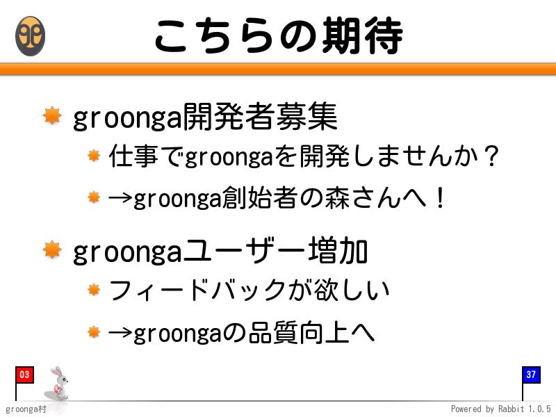 groonga開発チームの期待