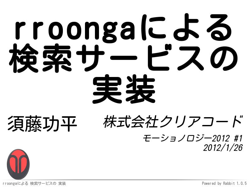 rroongaによる検索サービスの実装