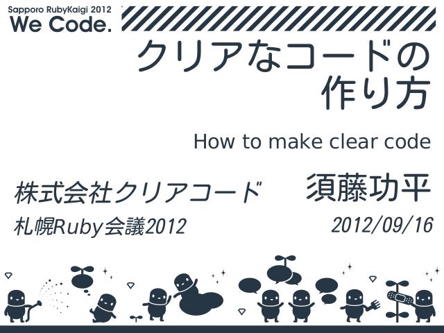 クリアなコードの作り方