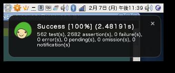 GNOME上での通知