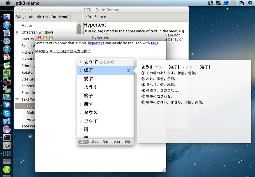 Mac OS X版GTK+で日本語を入力している様子
