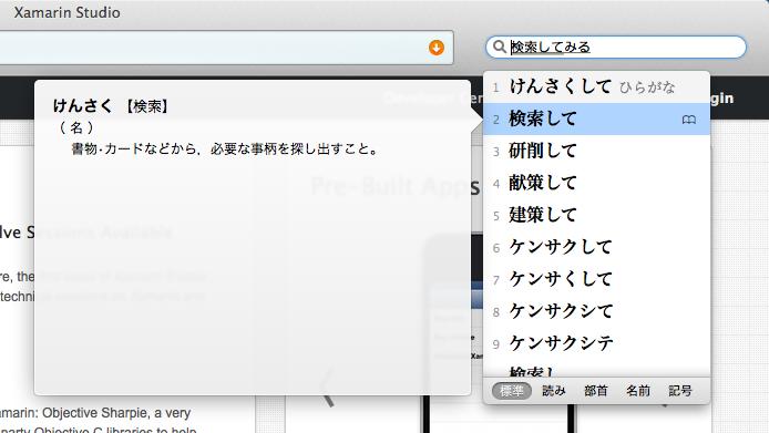 Xaramain Studioの検索エントリでの日本語入力の様子