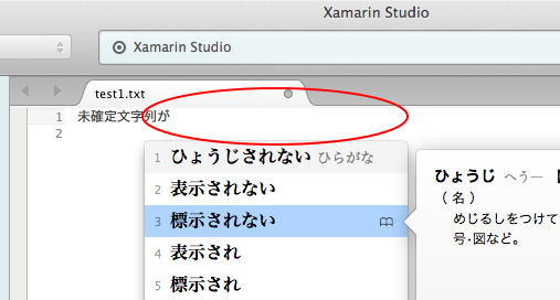 Xaramain Studioのテキストエディタウィジェットでの日本語入力の様子