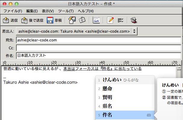 Sylpheedでの日本語入力の様子