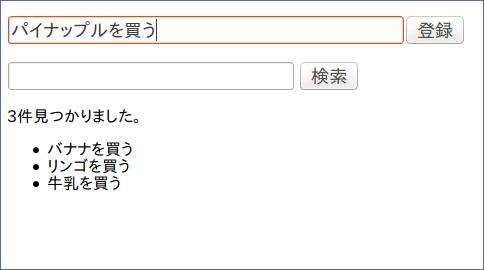 (入力中の様子のスクリーンショット)