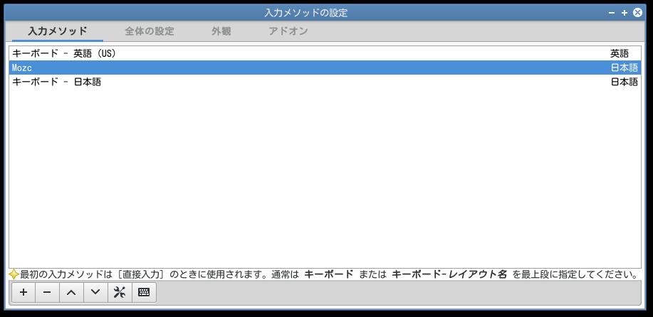 英語-Mozc-日本語キーボード