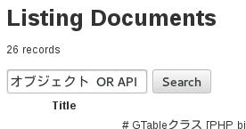 「オブジェクト OR API」で検索