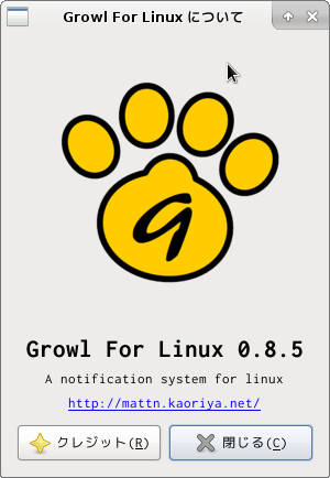 Growl For Linuxについて