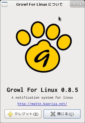 Growl For Linuxについて