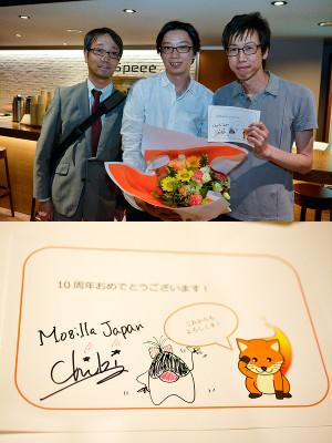 Mozilla Japanのみなさん