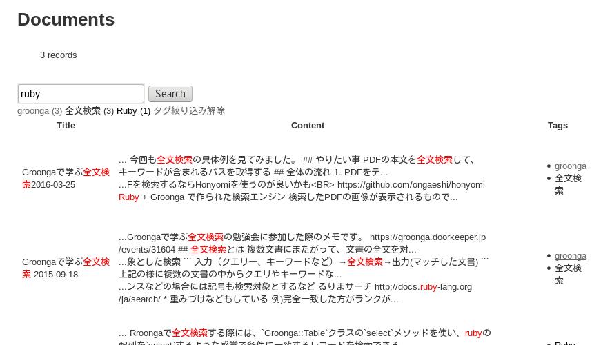 「全文検索」タグでドリルダウンして「ruby」で全文検索した結果をハイライト