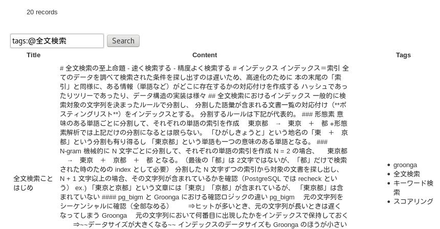 「全文検索」タグで検索