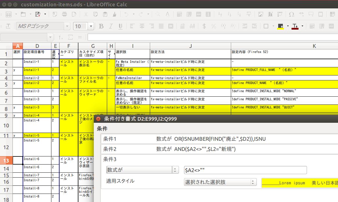 条件付き書式が機能している様子のスクリーンショット