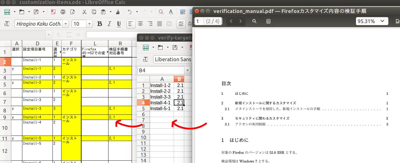 PDF生成時の副産物をシートにフィードバックしている様子