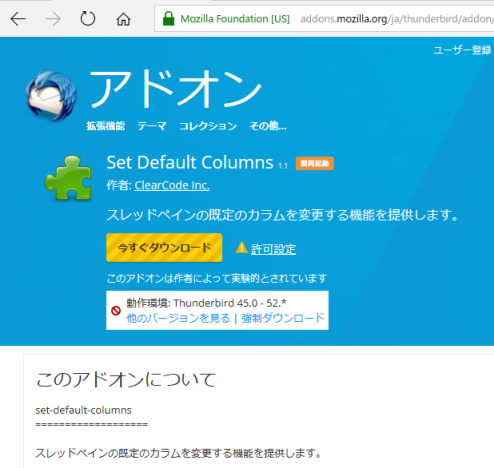 Set Default Columnsアドオンページ