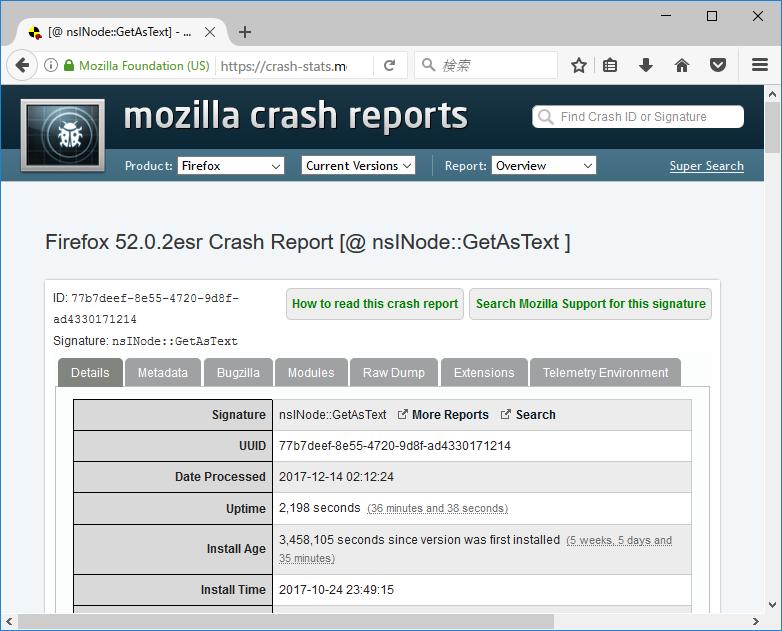クラッシュレポート解析結果の画像
