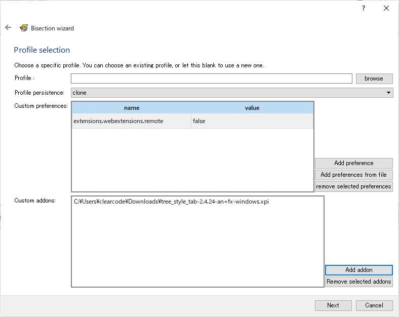 プロファイル設定の画面