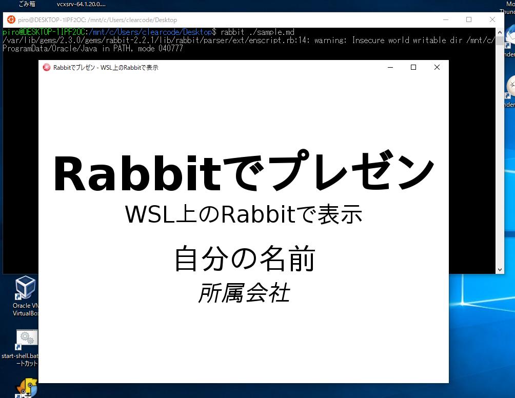 WSL上のRabbitのウィンドウがWindowsのウィンドウとして表示されている様子