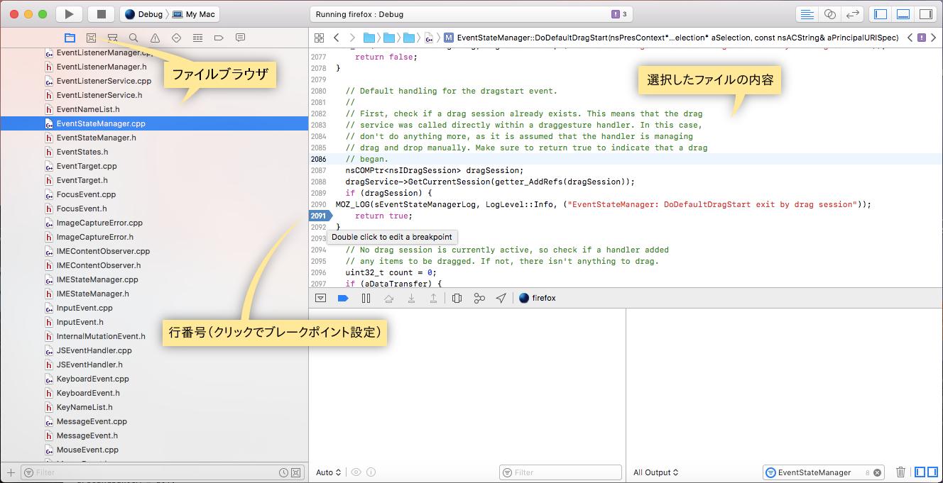 (Xcodeでブレークポイントを設定した様子)