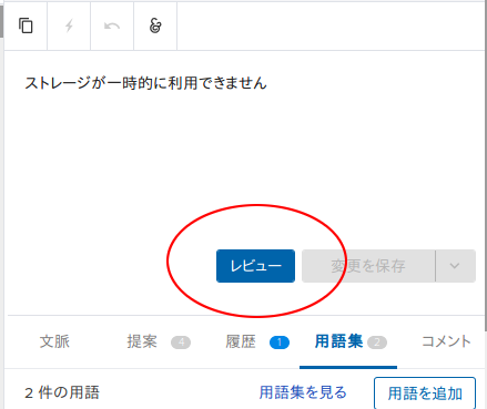 (スクリーンショット:レビュー権限があるユーザーで翻訳画面を見た様子)