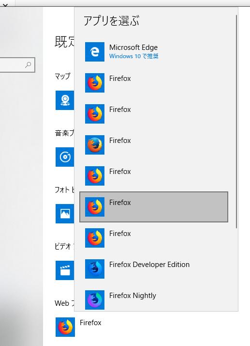 (複数のバージョンのFirefoxが同じ名前で並んでいる様子)