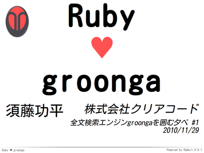 Ruby loves groonga
